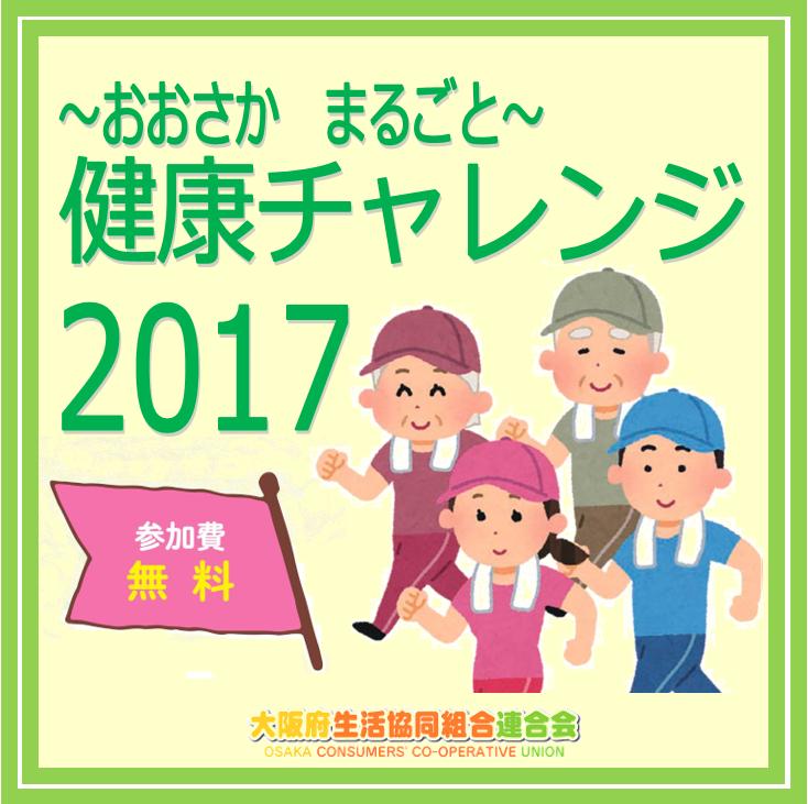健康チャレンジ2017