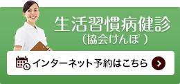 マーソバナー協会けんぽ